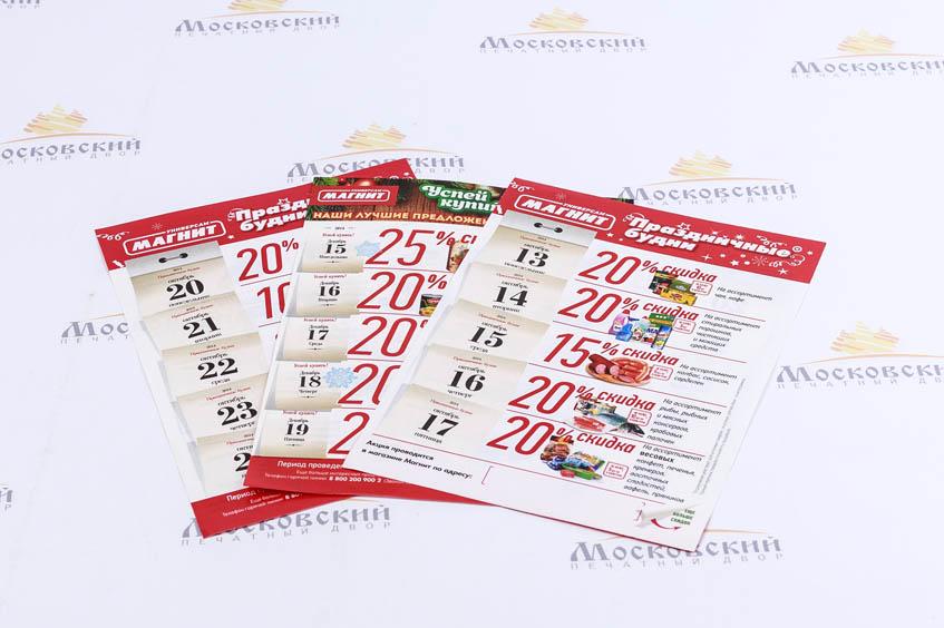 Печатаем листовки для сети магазинов «Магнит»