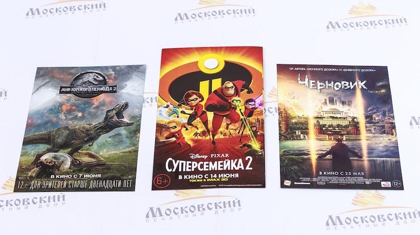 Печать афиш, плакатов и постеров на заказ