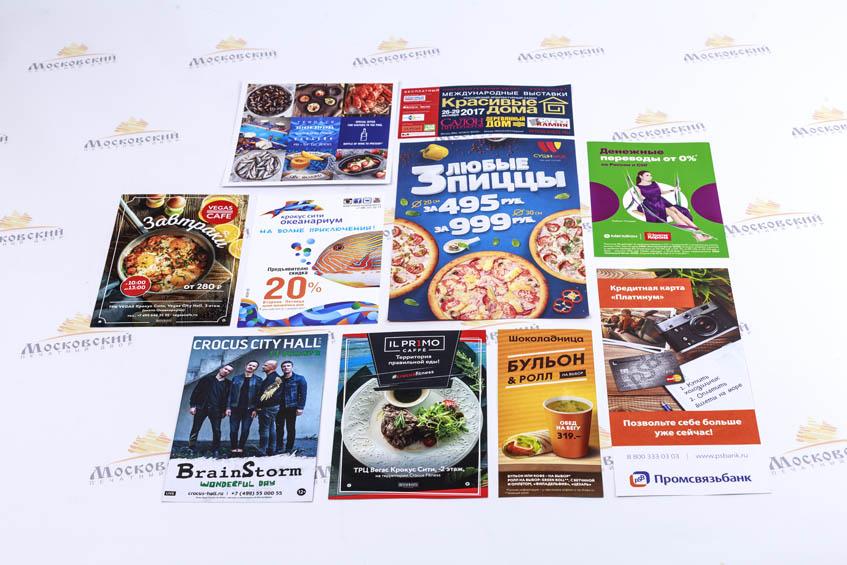 Примеры форматов листовок для печати
