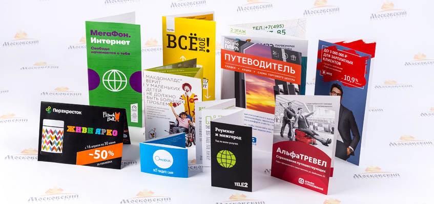 Примеры форматов буклетов для печати
