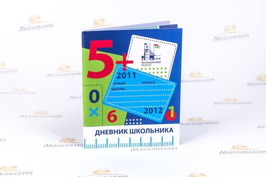 Печать школьных дневников на заказ